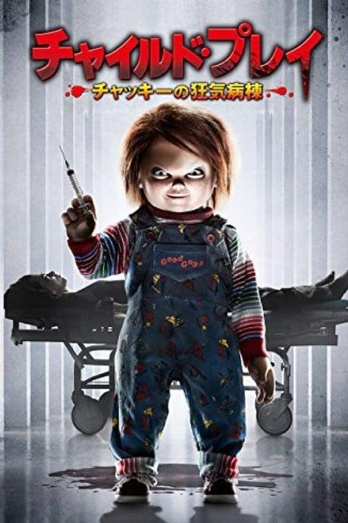 チャイルド・プレイ ~チャッキーの狂気病棟~ (2017) Watch Full Movie Streaming Online
