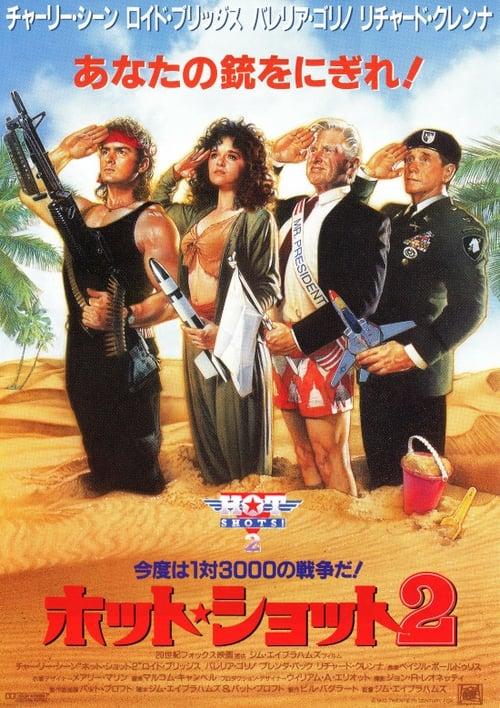 ホット・ショット2 (1993) Watch Full Movie Streaming Online