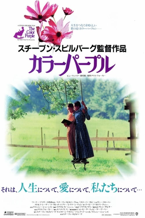カラーパープル (1985) Watch Full Movie Streaming Online
