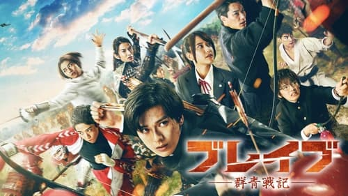 Brave: Gunjyo Senki (2021) Watch Full Movie Streaming Online