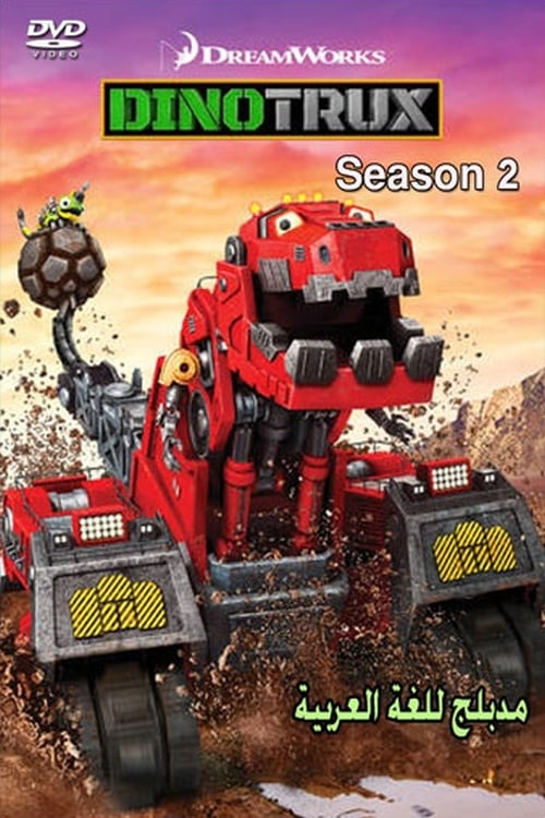 Cover of the Season  2 of Dinotrux