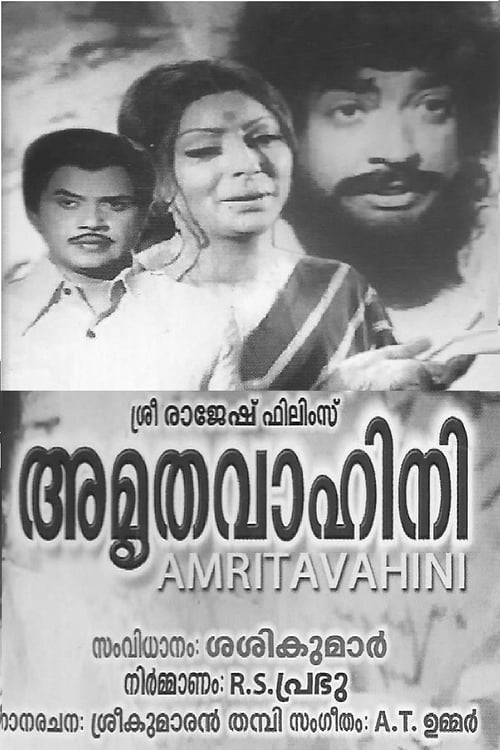 Amrithavaahini 1976