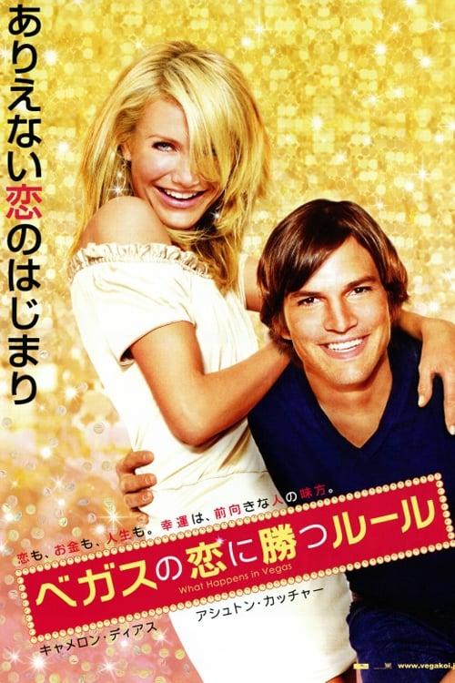 ベガスの恋に勝つルール (2008) Watch Full Movie Streaming Online