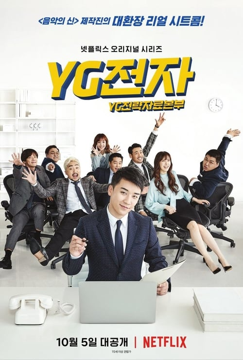 Cover of the Season 1 of YG Future Strategy Office
