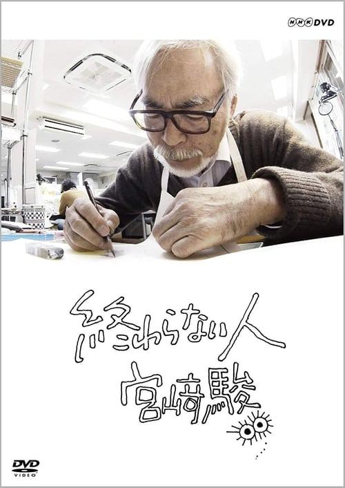終わらない人 宮﨑駿