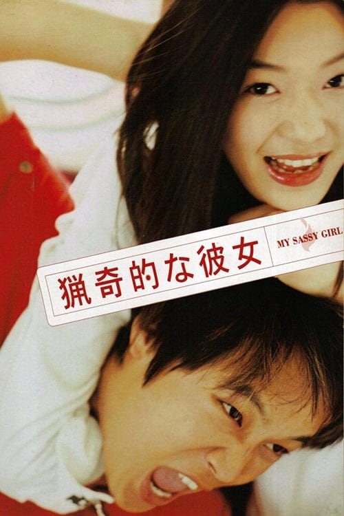 猟奇的な彼女 (2001) Watch Full Movie Streaming Online