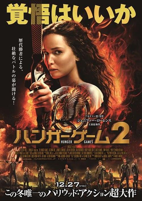 ハンガー・ゲーム2 (2013) Watch Full Movie Streaming Online