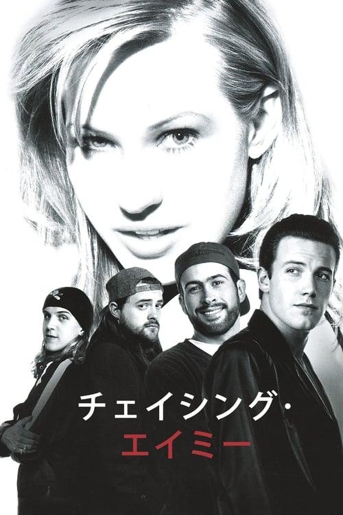 チェイシング・エイミー (1997) Watch Full Movie Streaming Online