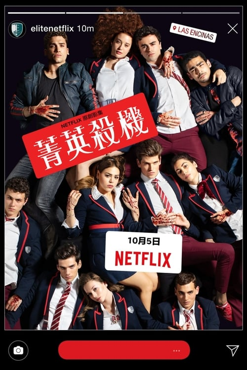 Cover of the Season 1 of Elite
