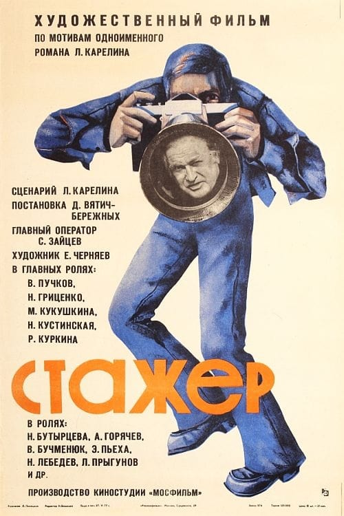Стажер 1977