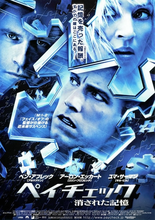 ペイチェック 消された記憶 (2003) Watch Full Movie Streaming Online