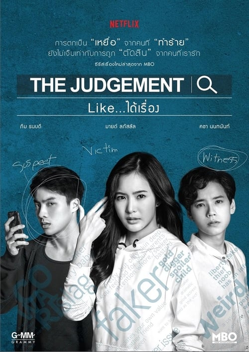 Cover of the Season 1 of The Judgement