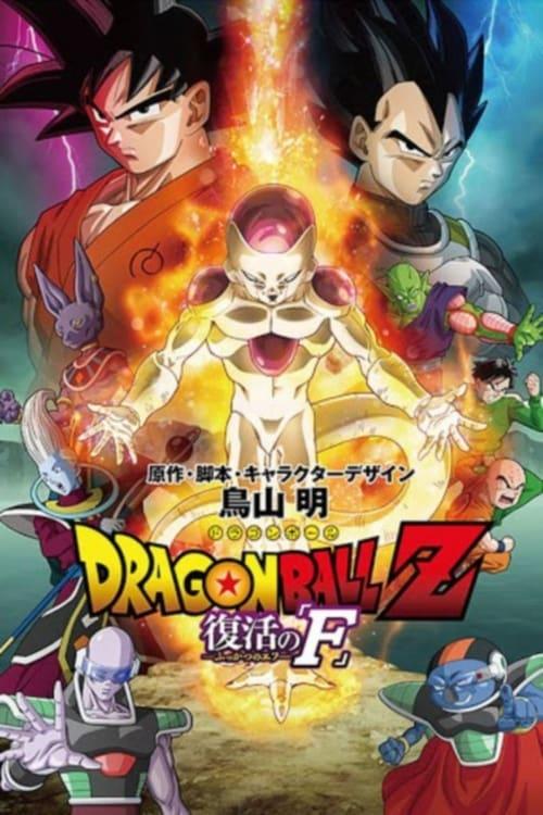 Dragon Ball Z Resurrection