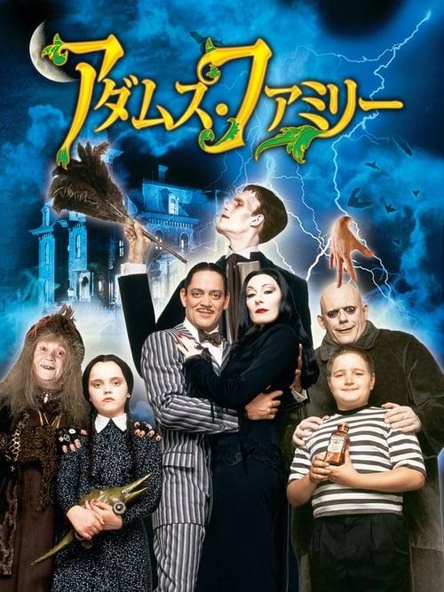アダムス・ファミリー (1991) Watch Full Movie Streaming Online