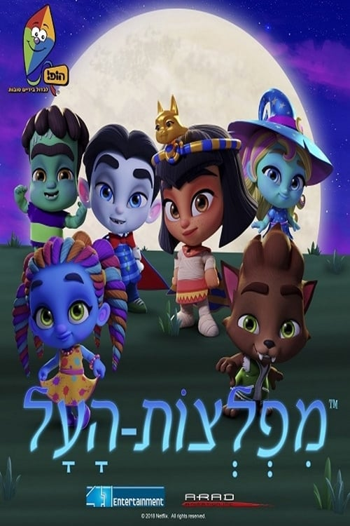 Cover of the Season 1 of Super Monsters