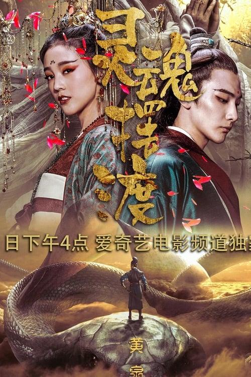watch The Ferry Man Manjusaka full movie online stream free HD