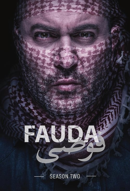 Cover of the Season 2 of Fauda