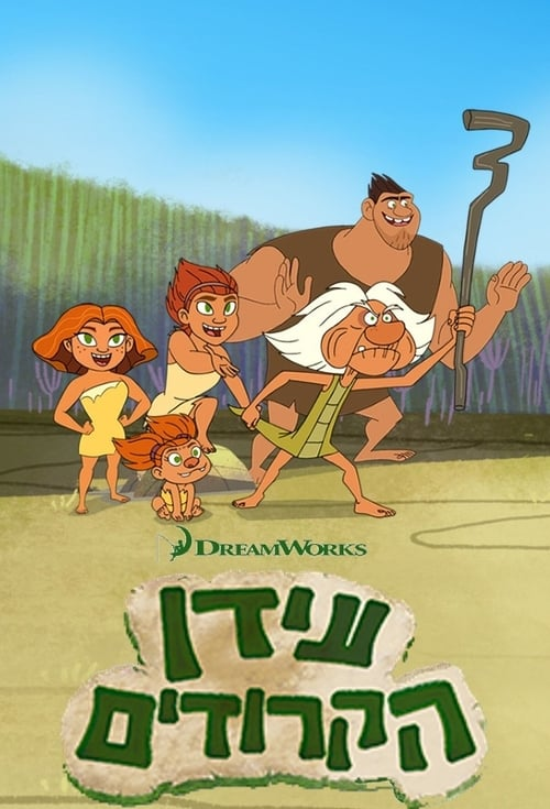 Cover of the Season 3 of Dawn of the Croods