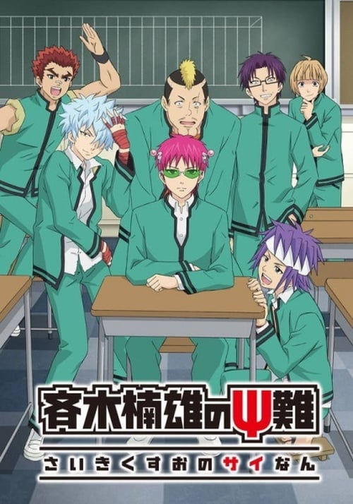 Cover of the Season 2 of The Disastrous Life of Saiki K.