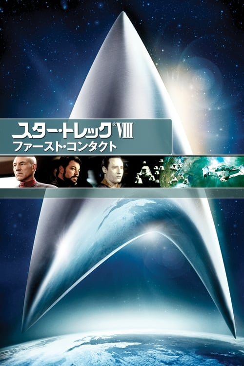 ファースト・コンタクト/STAR TREK (1996) Watch Full Movie Streaming Online