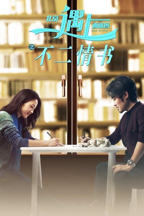 北京遇上西雅图之不二情书 (2016) Film complet HD Anglais Sous-titre