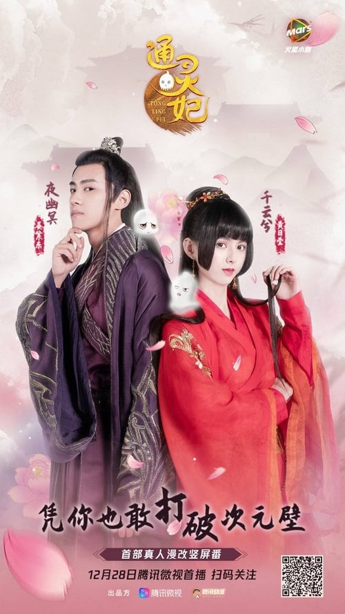 Tong Ling Fei (Live Action)