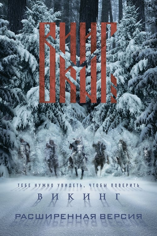 Викинг (2016) Watch Full Movie Streaming Online