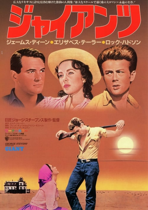 ジャイアンツ (1956) Watch Full Movie Streaming Online