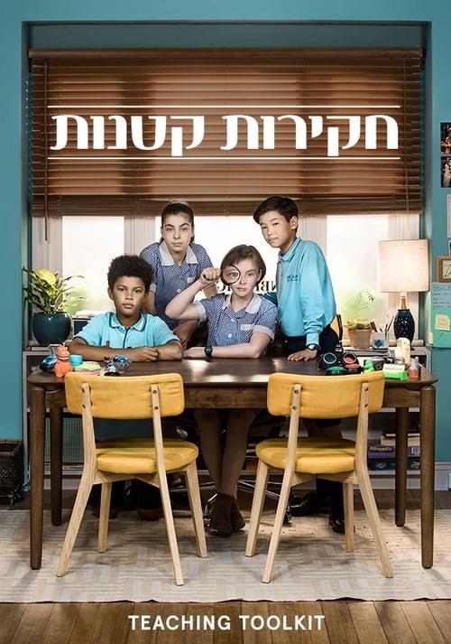Cover of the Season 2 of The InBESTigators
