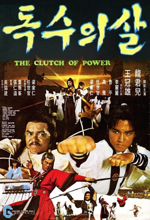The Clutch of Power 1977
