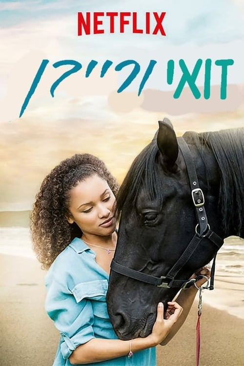 Cover of the Season 1 of Free Rein