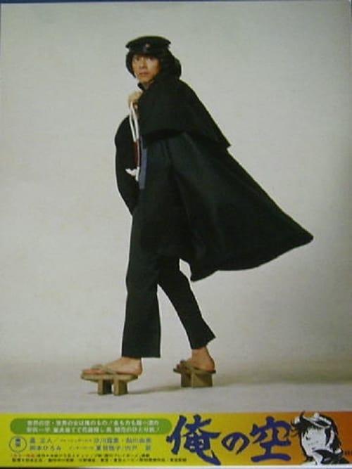 Ore no sora 1977