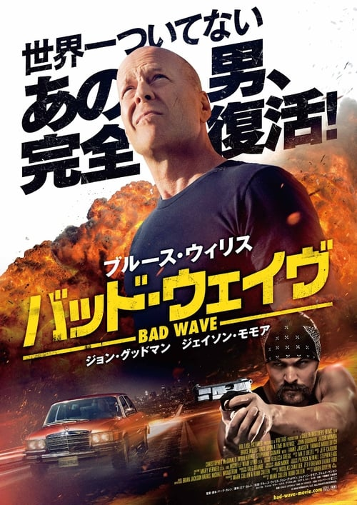 バッド・ウェイヴ (2017) Watch Full Movie Streaming Online