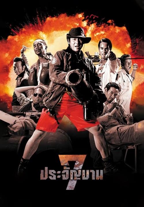 Heaven's Seven (2002) Watch Full HD google drive
