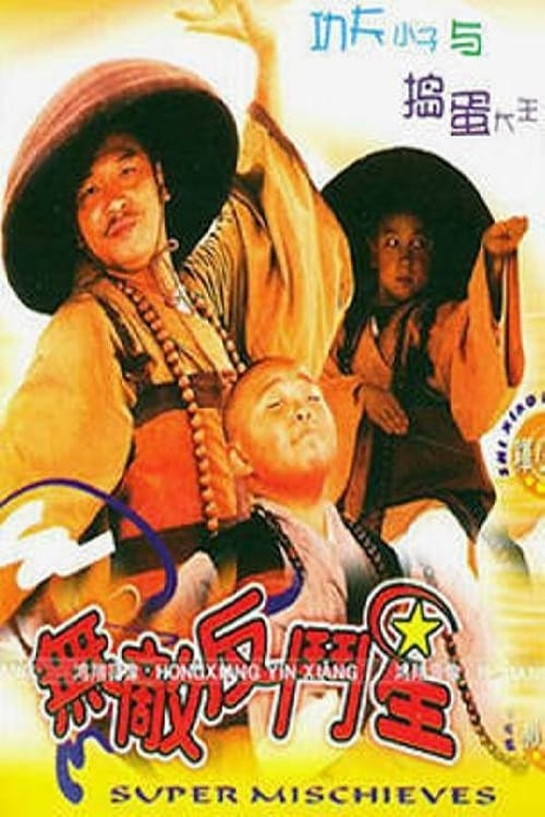 Regarder 新乌龙院2无敌反斗星 (1995) le film en streaming complet en ligne