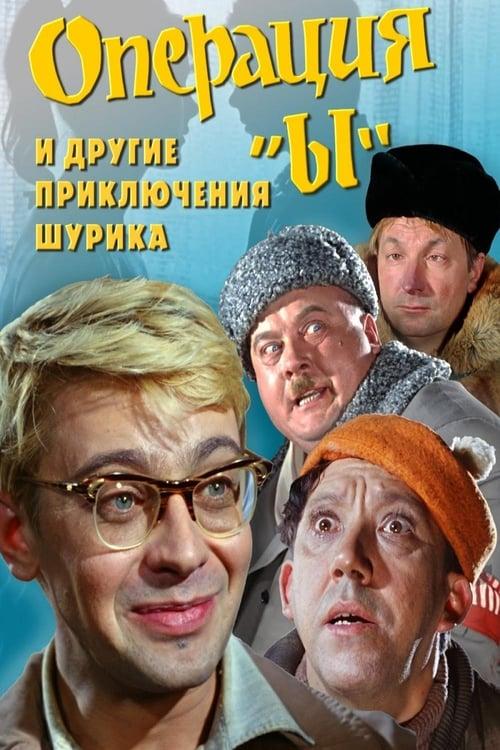 Операция «Ы» и другие приключения Шурика (1965) Watch Full Movie Streaming Online