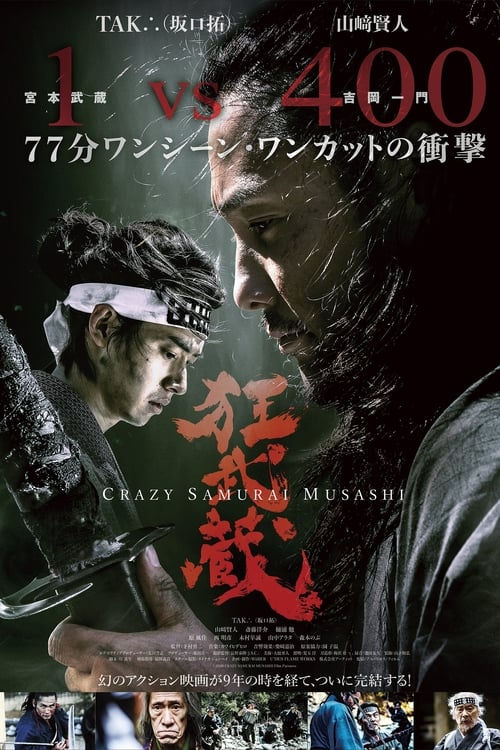 Watch Crazy Samurai Musashi Online