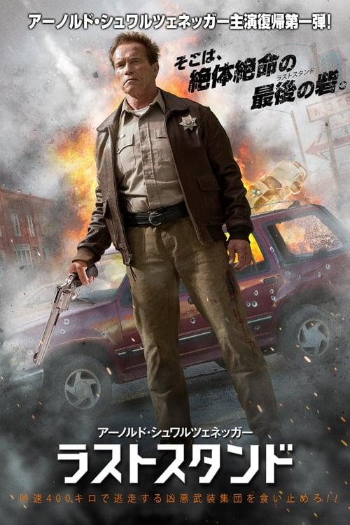 ラストスタンド (2013) Watch Full Movie Streaming Online