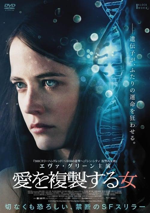 愛を複製する女 (2010) Watch Full Movie Streaming Online