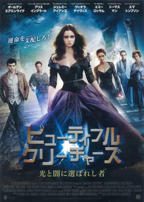 ビューティフル・クリーチャーズ 光と闇に選ばれし者 (2013) Watch Full Movie Streaming Online