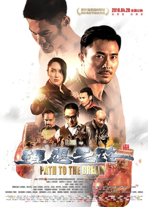watch Path to the Dream full movie online stream free HD