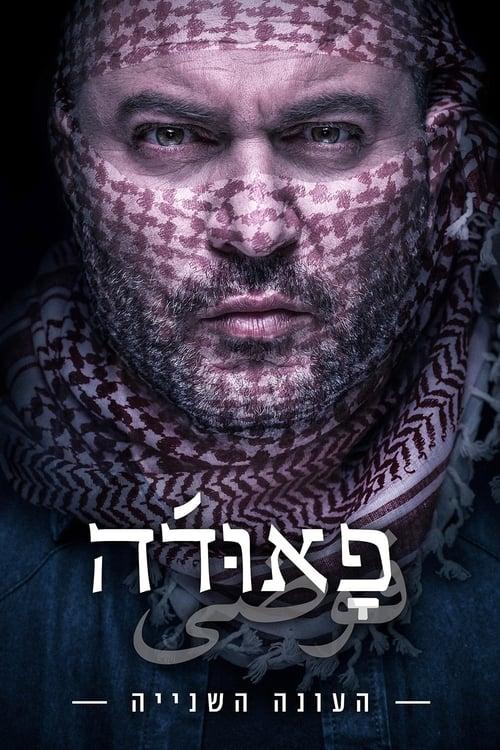 Cover of the Season 2 of Fauda