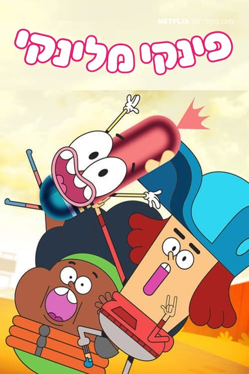 Cover of the Part 1 of Pinky Malinky