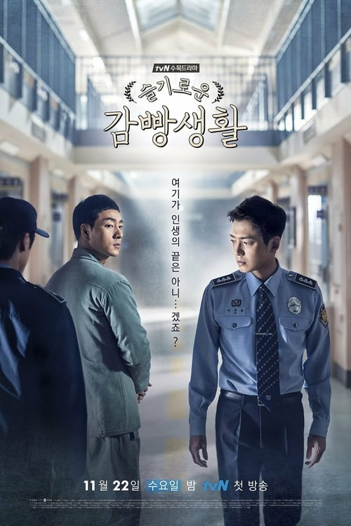 Cover of the Season 1 of Prison Playbook