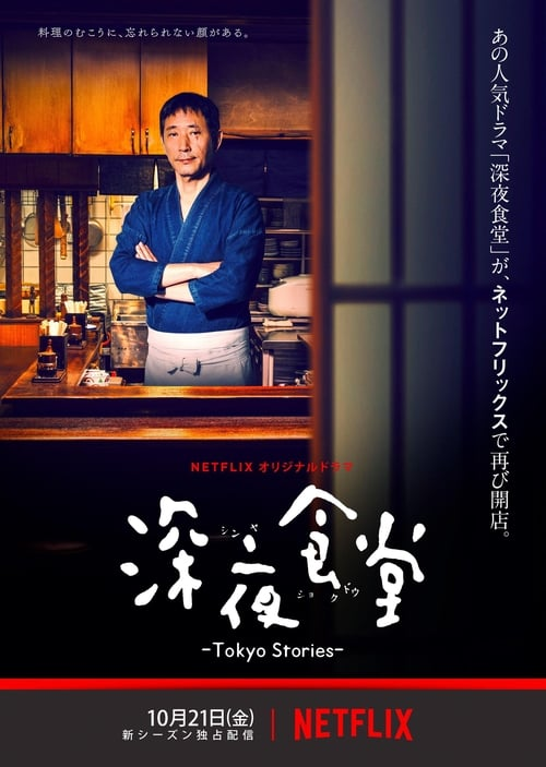 Cover of the Season 1 of Midnight Diner: Tokyo Stories