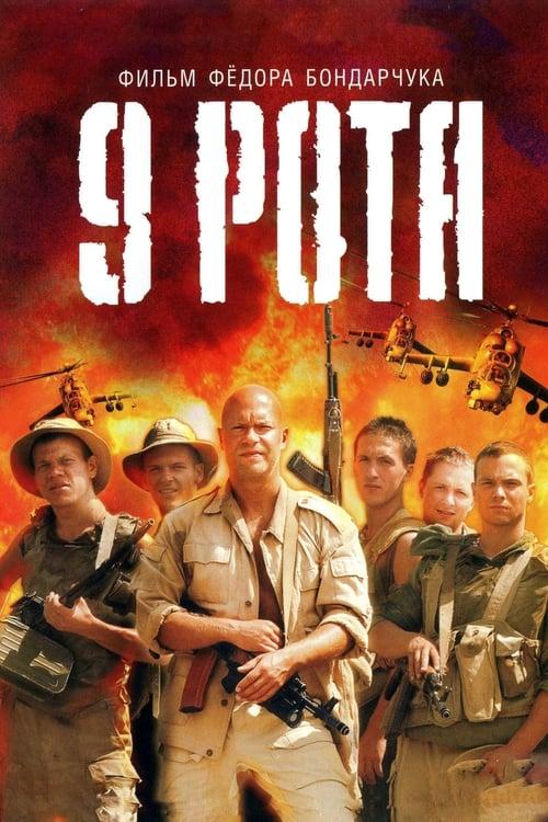 9 рота (2005) Watch Full Movie Streaming Online