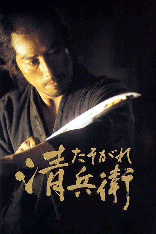 Alacakaranlık Samurayı