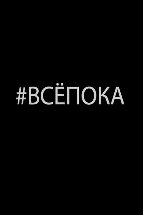 #ВсёПока