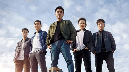 Extreme Job (2019) Watch Full Movie Streaming Online