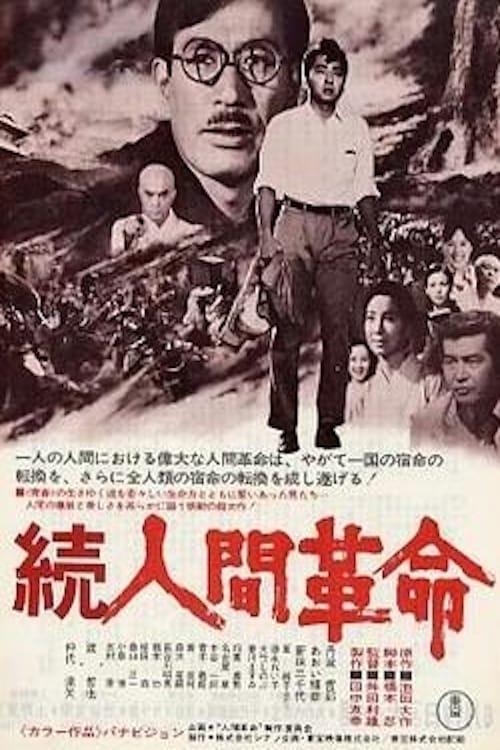 Human Revolution II 1976
